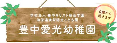 豊中愛光幼稚園(幼保連携認定こども園 )